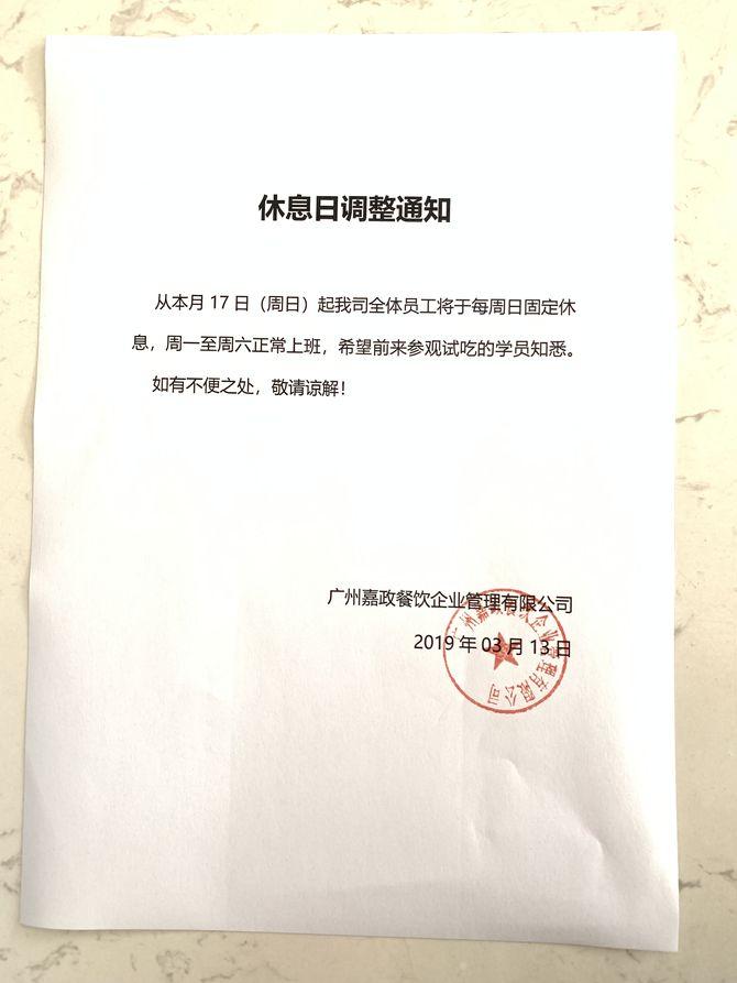 嘉政广东早茶培训班休息日调整通知
