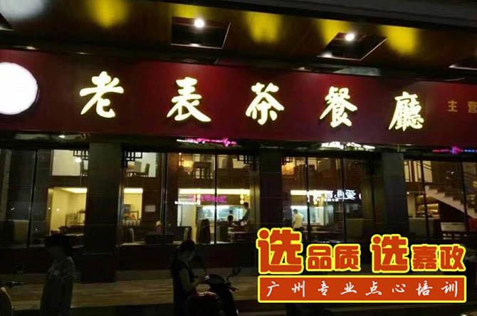 港式茶餐厅培训哪里好?广州最好的港式茶餐厅培训学校推荐
